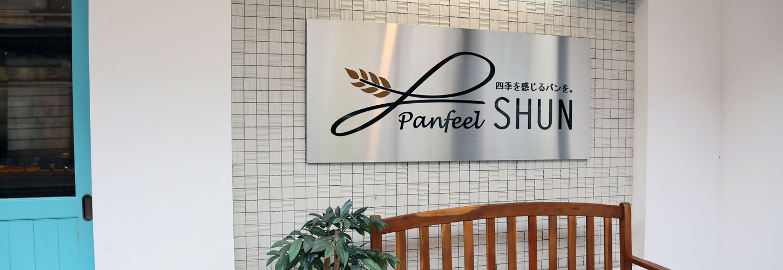 Panfeel SHUN とは